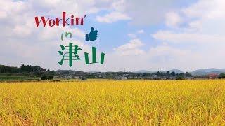 動画リンク:workin in 津山