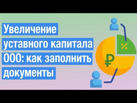 Увеличение уставного капитала ООО: как заполнить документы