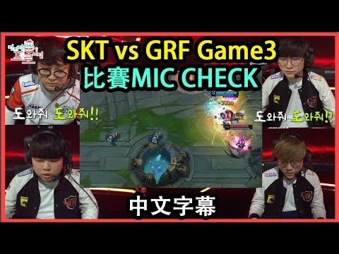 【比賽MIC CHECK】SKT vs GRF Game3! 神級比賽選手語音! (中文字幕)