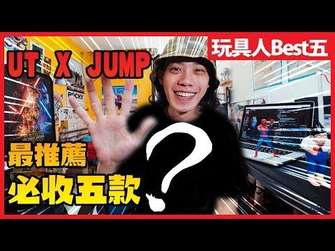 Uniqlo x Jump 你不能錯過的聯名T桖 玩具人Best五 Jump 五十週年 UT X JUMP