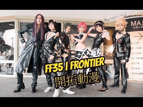 FF35 D1|Frontier   開拓動漫
