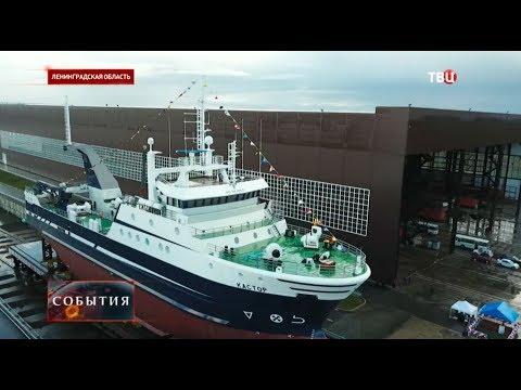 Новый рыболовный траулер спустили на воду