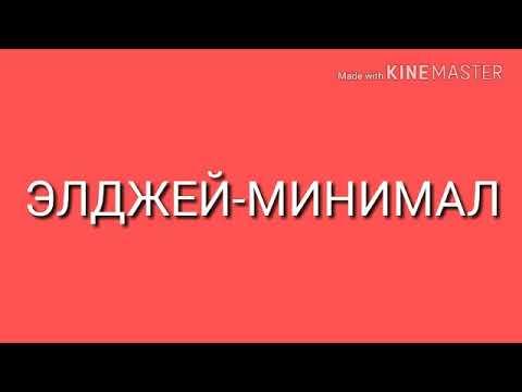 ЭЛДЖЕЙ-МИНИМАЛ+СЫЛКА НА СКАЧИВАНИЯ