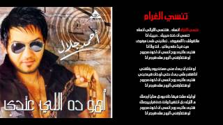 احمد جلال - تنسى الغرام / Ahmed Galal - Tensa el 3'aram تحميل MP3