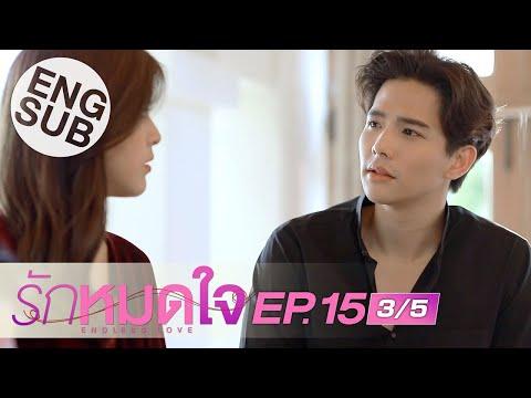 [Eng Sub] รักหมดใจ Endless Love | EP.15 [3/5] | ตอนจบ
