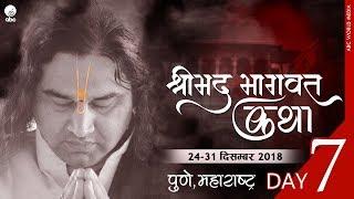 Shrimad Bhagwat Katha Pune || 24 - 31 December 2018 || Day 7 || SHRI DEVKINANDAN THAKUR JI
