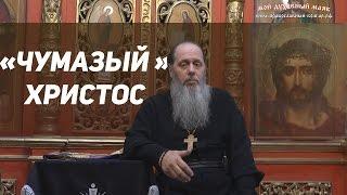 """""""Чумазый"""" Христос (базовая проповедь от 11.03.2017 г.)"""