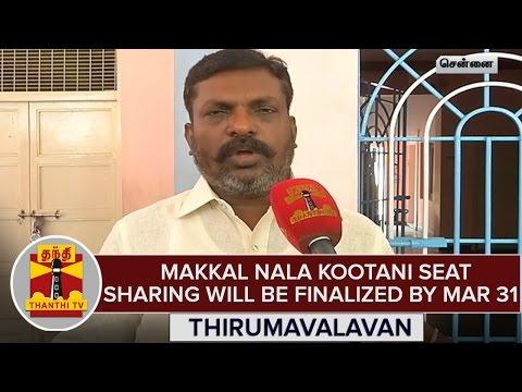 Makkal-Nala-Kootani-Parties-Seat-Sharing-Will-Be-Finalized-By-March-31--Thirumavalavan