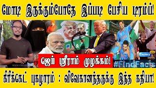 மோடியை வைத்துக்கொண்டே இப்படி பேசிய டிரம்ப் | ஜெய் ஸ்ரீராம் கோஷம் | கிரிக்கெட் & விவேகானந்தர் |