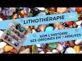 La lithothérapie dans l histoire , ses origines en 7 minutes #ZEN7