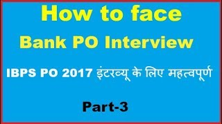 How to face IBPS PO Interview (Part-3) must watch