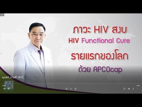 ภาวะ HIV สงบ หรือหมดฤทธิ์ รายที่ 1