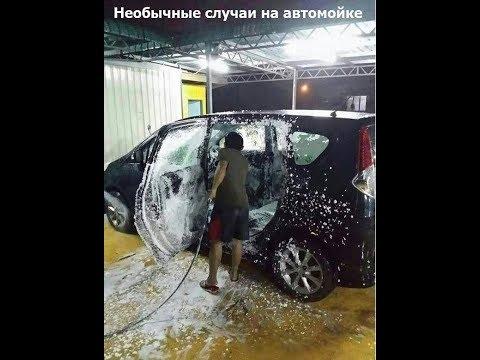 Необычные случаи на автомойке. Осторожно, нецензурная лексика!
