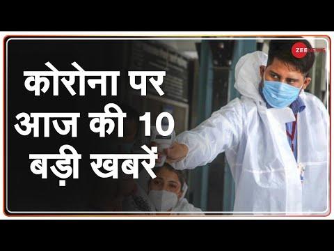 COVID-19: कोरोना पर आज की 10 बड़ी खबरें | Today's Update | Coronavirus India News |Latest News Hindi