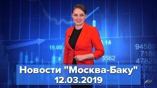 """Новости """"Москва-Баку""""12 марта: НАТО сделало заявление по Карабаху"""