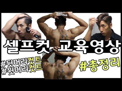[투블럭]일반인 셀프컷하는법! 뒷머리/윗머리 자르는법 노하우공개[HD] 셀프컷끝판왕_조제알통 | HOW TO SELF CUT HAIR