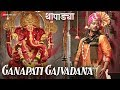 Ganapati Gajvadana | Thapadya | Adarsh Shinde | Abheney Saawaant & Mansi Musale