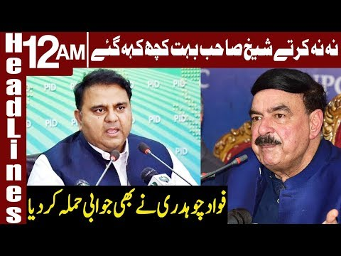 Happy to leave Info Ministry for Sheikh Rasheed | Headlines 12 AM | 9 Dec 2018 | Express News