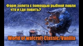 World of warcraft classic рыбная ловля