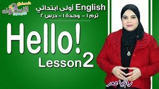 إنجليزي أولى ابتدائي منهج Connect الجديد 2019 | Hello 1 | تيرم1 - وح1 - در2 | الاسكوله