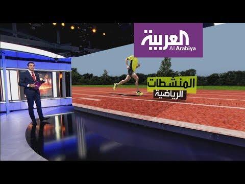 العرب اليوم - شاهد : تعرف على أهم أنواع المنشطات الرياضية