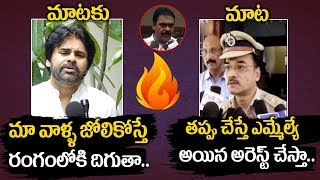 AP Police Department Powerful Reply to Pawan Kalyan || Mataku Mata || AP Politics || Sumantv News