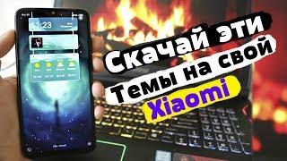 ТОП 8 Крутых ТЕМ для MIUI 10 на Xiaomi | НОВАЯ ПОДБОРКА