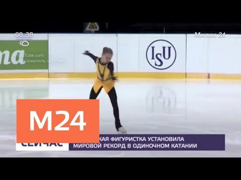 Российская фигуристка установила мировой рекорд в одиночном катании - Москва 24