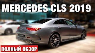 Обзор нового Mercedes CLS 2019