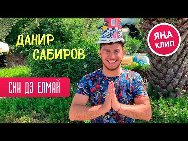 Данир Сабиров — Син дэ елмай — клип