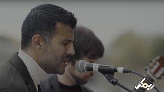 مازيكا Hamza Namira ft. Declan Zapala - Bazringosh | حمزة نمرة - ريمكس - يا زارع البزرنكوش تحميل MP3