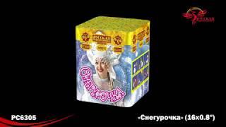 "Салют ""Снегурочка"" PC6305 (0,8"" х 16) от компании Интернет-магазин SalutMARI - видео"