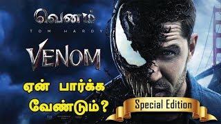 வெனம் - யார் இந்த புது சூப்பர் ஹீரோ? |  Tom Hardy | Venom Trailer Tamil | Venom Review Tamil