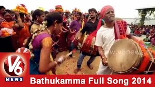 V6 Bathukamma Song 2014 || V6 Special