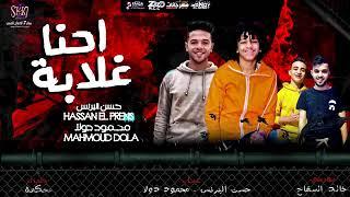 مازيكا مهرجان أحنا غلابة( ضربه قوية بتكسر فيا) غاني حسن البرنس الصغير محمود دولا تحميل MP3