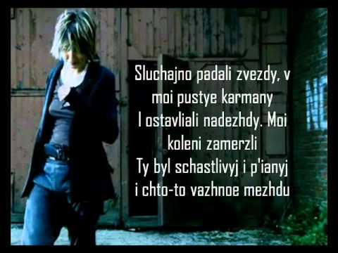 Zemfira Progulka lyrics