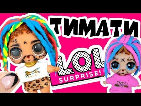 Тимати feat и Егор Крид из клипа Гучи | ООАК куклы ЛОЛ DIY