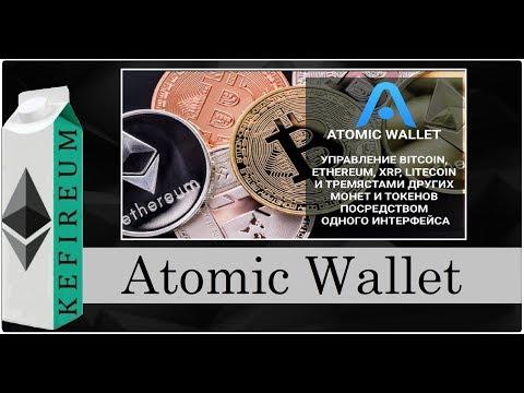 Лучший выбор для пользования криптовалютой - Atomic Wallet