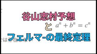 谷山=志村予想とフェルマーの最終定理