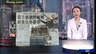 蒙古新纳粹仇视中国人:行纳粹举手礼 防中蒙混血
