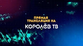 Включайте «Королёв ТВ» и смотрите прямую трансляцию праздничной программы к 80-летию города!