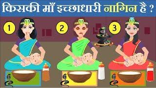 5 Majedar aur Jasoosi Paheliyan | Icchadhari Naagin Kaunsi Hai ? Hindi Paheli | Queddle