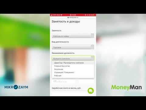 Как с телефона взять займ в MoneyMan