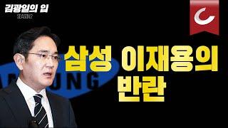 [김광일의 입] 삼성 이재용의 반란