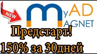 MyAdmagnet предстарт нового проекта 150% за 30 дней