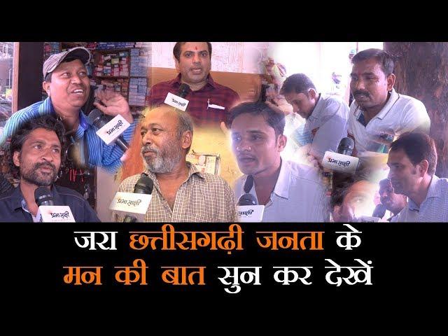 #Chhattisgarhelections में पार्टियां तो बहुत कुछ कह रही हैं पर जनता क्या कह रही है, यह सुनिये