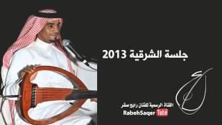 رابح صقر - يا أهل الهوى (جلسة الشرقية) | 2013 تحميل MP3