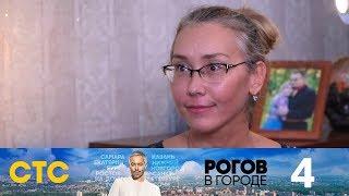 Рогов в городе | Выпуск 4 | Самара