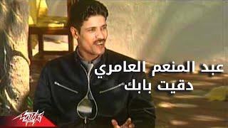 اغاني طرب MP3 Daqet Babak - Abdel Moniem El Amry دقيت بابك - عبد المنعم العامرى تحميل MP3