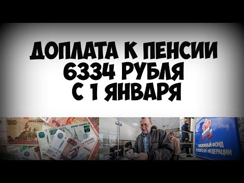 Доплата к пенсии 6334 рубля с 1 января, кто получит